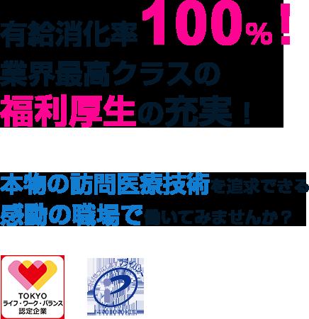 アオアクア 求人サイト 有給消化率100%!